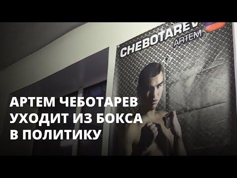 Боксер Артем Чеботарев уходит из большого спорта в политику