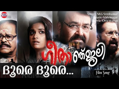 Doore Doore  | Geethaanjali Malayalam Movie Song | M.G.Sreekumar