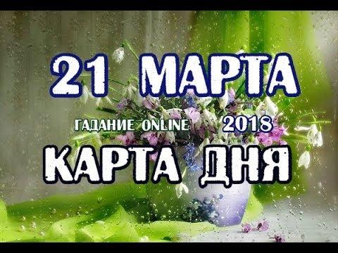 """""""стрелец"""" неделя с 19 по 25 мартаиз YouTube · Длительность: 7 мин15 с"""