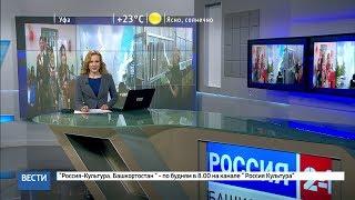 Вести-24. Башкортостан - 25.05.17 22:00