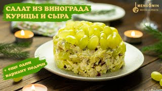 Салат с виноградом и курицей с сыром - рецепт пошаговый от menu5min