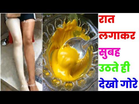 रात में 2 मिनिट इसे लगालो चेहरा इतना गोरा हो जायेगा/ Gora hone ka tarika / How to Get Fair Skin