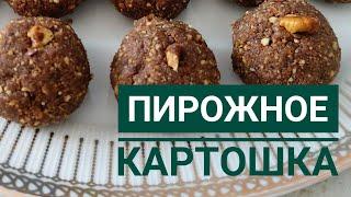 5 минутта дайын болатын Пирожное КАРТОШКА Қазақша рецепт Pie POTATOES