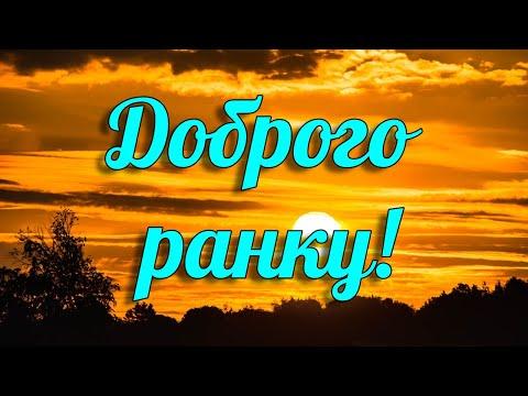 ДОБРОГО РАНКУ! Красиве мотивацiйне побажання з добрим ранком Музикальна відео листвівка українською