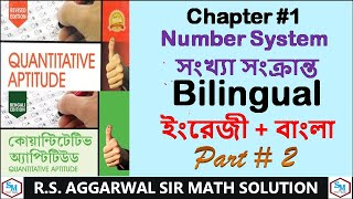 (Part #2)(Chapter 1) Number System | RS Aggarwal Sir's Maths Book Solution |English & Bengali |