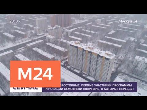 Смотреть Как прошел первый переезд по программе реновации - Москва 24 онлайн