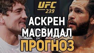 БОРЬБА vs УДАРКА! Бен Аскрен - Хорхе Масвидал / Прогноз к UFC 239