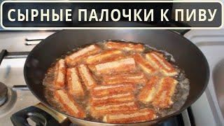 Сырные палочки в панировке на сковороде – рецепт закуски к пиву