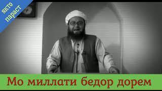 Мо миллати бедор дорем устод Абу Убайдулло