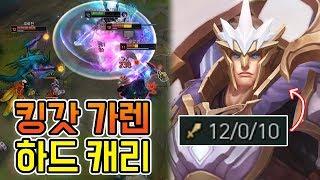 [남부정] 킹갓 가렌 하드캐리_가렌vs초가스_(Garen vs Cho