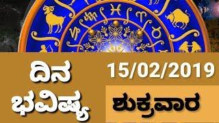 ದಿನ ಭವಿಷ್ಯ 15/02/2019 ಶುಕ್ರವಾರ | Astrology in kannada | Dina Bhavishya | Variety Vishya