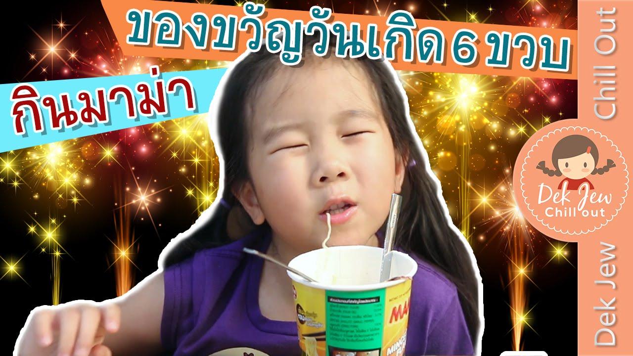 หีเด็ก29ขวบ  เด็กจิ๋วกินมาม่าวันเกิด 6 ขวบ [N'Prim W313]