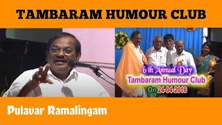 Pulavar Ramalingam Humour Speech|Tambaram Humour Club