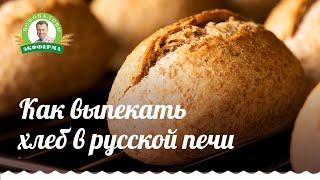 Выпекаем хлеб в русской печи / Как разжечь печь / Как сделать тесто / Хлеб рецепт