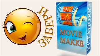 2) Киностудия Windows Live.Movie Maker. Установка+программа!