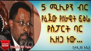 Local luxurious bar owned by Ethiopian Fame to be closed