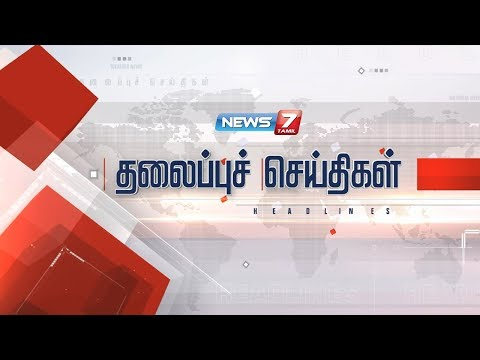 News7Tamil Headlines @ 6AM | தலைப்புச் செய்திகள் | Tamil News | Morning Headlines News | 27-05-2019  Subscribe : https://bitly.com/SubscribeNews7Tamil  Facebook: http://fb.com/News7Tamil Twitter: http://twitter.com/News7Tamil Website: http://www.ns7.tv    News 7 Tamil Television, part of Alliance Broadcasting Private Limited, is rapidly growing into a most watched and most respected news channel both in India as well as among the Tamil global diaspora. The channel's strength has been its in-depth coverage coupled with the quality of international television production.