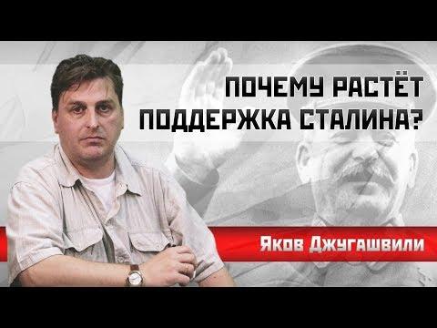 Яков Джугашвили/Сергей Удальцов:
