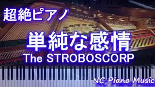 【超絶ピアノ+ドラムs】「単純な感情」 The STROBOSCORP   映画『君と100回目の恋』 【フル full】