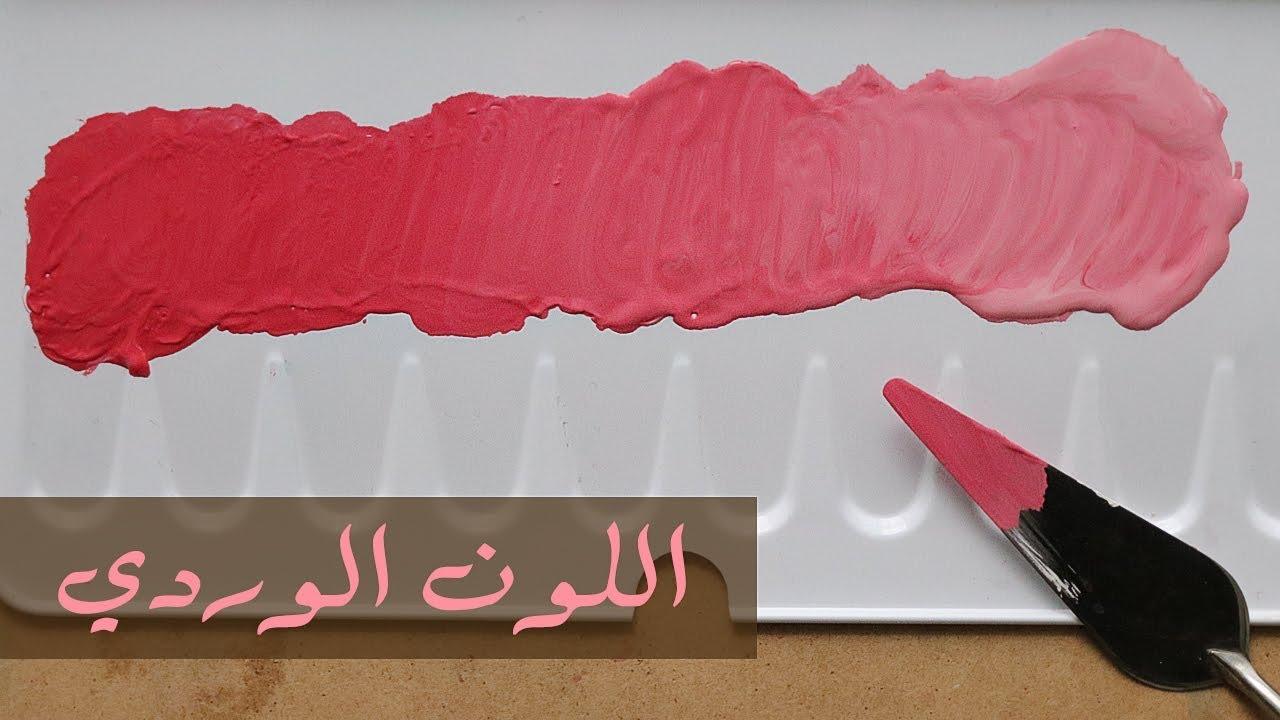 تعلم اساسيات الرسم كيف تكون اللون الوردي من الالوان الاساسية Youtube