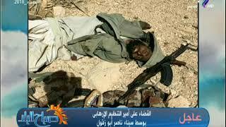 """مقتل أمير تنظيم """"بيت المقدس"""" الإرهابي في سيناء"""