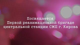Посвящается  Первой реанимационной бригаде  центральной станции СМП г. Кирова