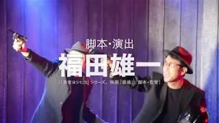 ブラボーカンパニー初の大阪公演! 『天晴パラダイス青信号〜ベルリンよ...
