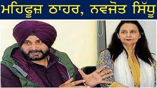 ਮਹਿਫੂਜ਼ ਠਾਹਰ, ਨਵਜੋਤ ਸਿੰਘ ਸਿੱਧੂ  |  Punjab Television