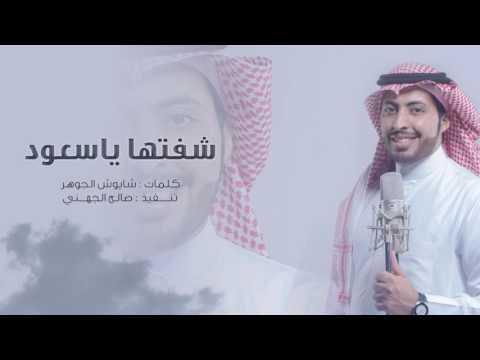 تحميل ياسعود العلي عذبني mp3
