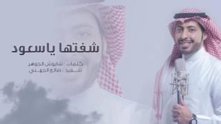 شفتها ياسعود صدفة | عبدالعزيز الجهني  (2016)
