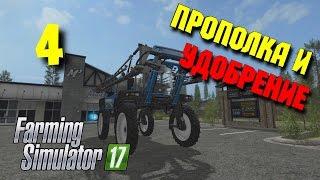 Farming Simulator 17 • Прополка и удобрение полей #4