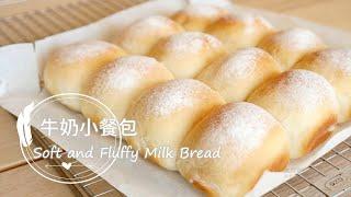 Soft and Fluffy Milk Bread 軟綿拉絲「牛奶小餐包」新手基礎麵包,從0開始必學! | 俏媽咪潔思米