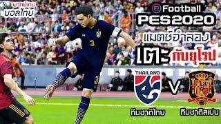 พากย์เกมบอลไทย : เตะกับยุโรป ทีมชาติไทย ปะทะ ทีมชาติสเปน อันดับ 8 ของโลก