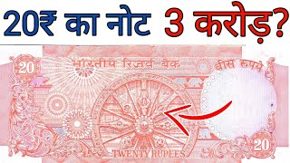 20 रूपये का चक्र वाला नोट || 20 Rupees Chakra Note Value || Sell 20 rs old note price 3 crore