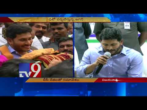 YS Jagan @ Vijayawada YCP office, meets BC leaders - TV9