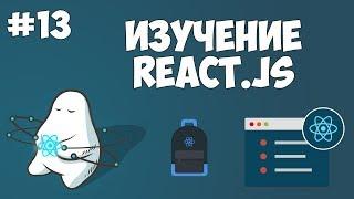 Курс по React JS / Урок #13 - Создание новых компонентов