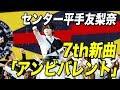 【速報】欅坂46 7thシングル新曲『アンビバレント』センター平手友梨奈!欅共和国201…