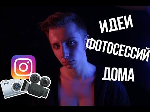 Бесплатный фоторедактор онлайн с эффектами на русском
