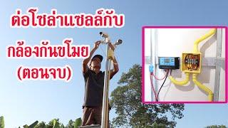ต่อ Solarcell กับกล้อง IP cam ตอนจบ (Solar system for IP Cam part 2)