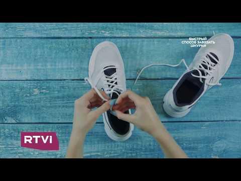Быстрый способ завязать шнурки