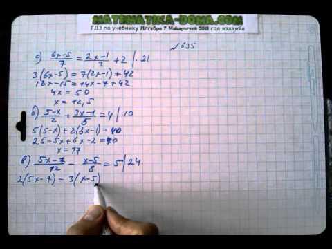 Скачать бесплатно Уроки алгебры в 7 классе. Пособие к