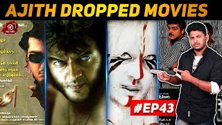 Interesting Facts #AKReview I Ajith Dropped Movies l EP 43| Mirattal | Maga | #nettv4u