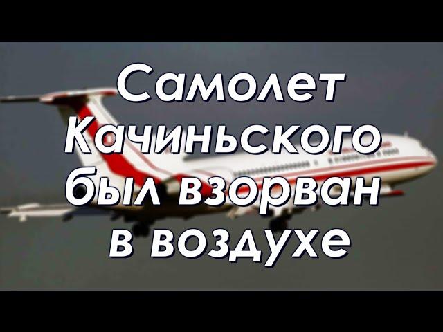 Катынь-2. Самолет президента Качиньского был взорван в воздухе
