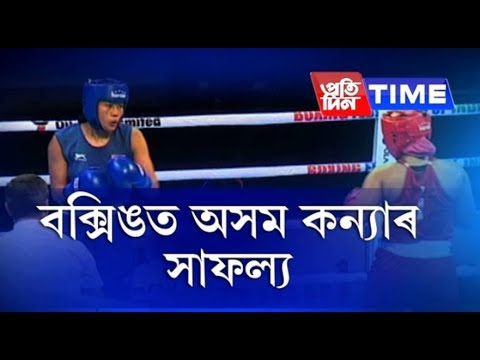 Assam girl Ankushita Boro shines at AIBA women youth boxing