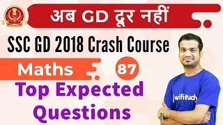 8:00 PM - SSC GD 2018 | Maths by Naman Sir | Top Expected Questions