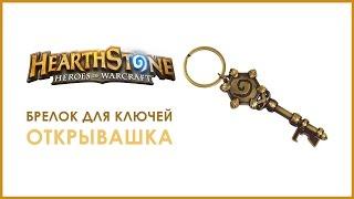 Обзор и Распаковка Брелка на Ключ и Открывашка из игры Хартстоун