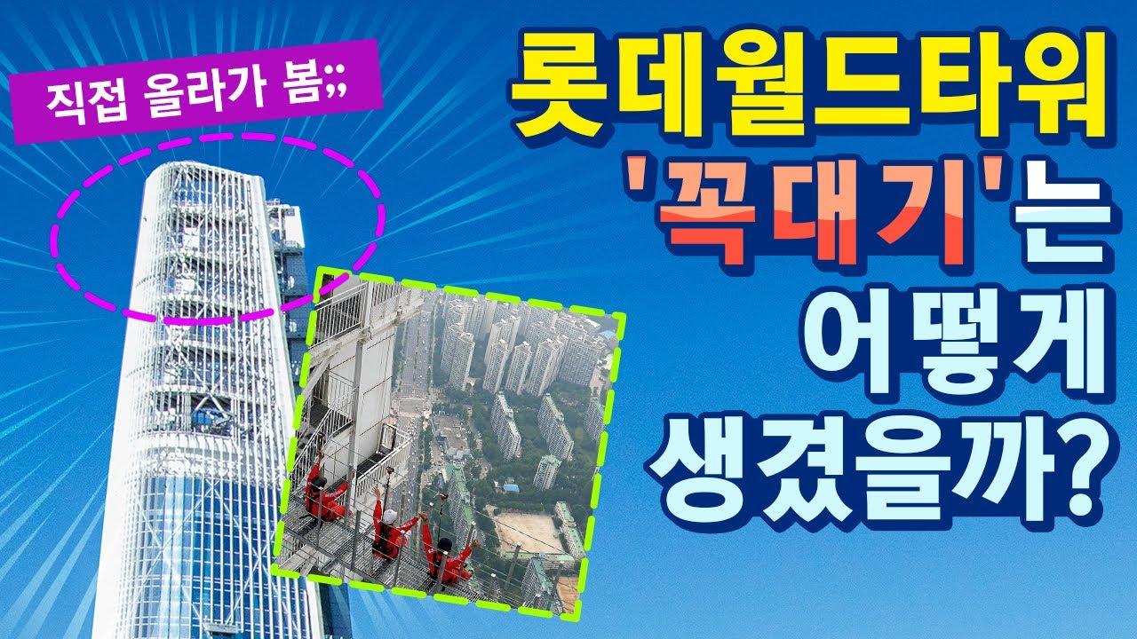 서울스카이 꼭대기에서 바라보는 서울의 모습은? 541M 상공 하늘 위 걷기 깜짝 영상 공개! ⛅