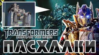 Пасхалки в Трансформеры 3 / Transformers 3 - Dark of the Moon [Easter Eggs]