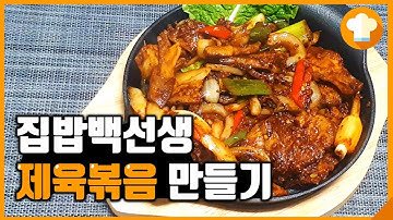 집밥백선생 제육볶음 레시피 [구독자 주문요리 #4]
