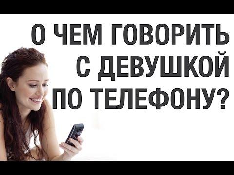 говорить девушкои саите знакомств